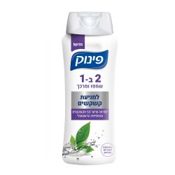 """פינוק 2 ב 1 שמפו נגד קשקשים 700 מ""""ל"""